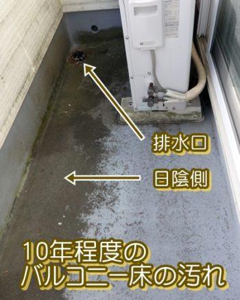 10年程度のバルコニー床の汚れの状態