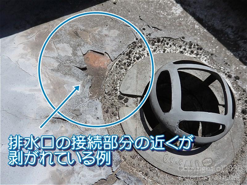 排水口の接続部分の近くが剥がれている例