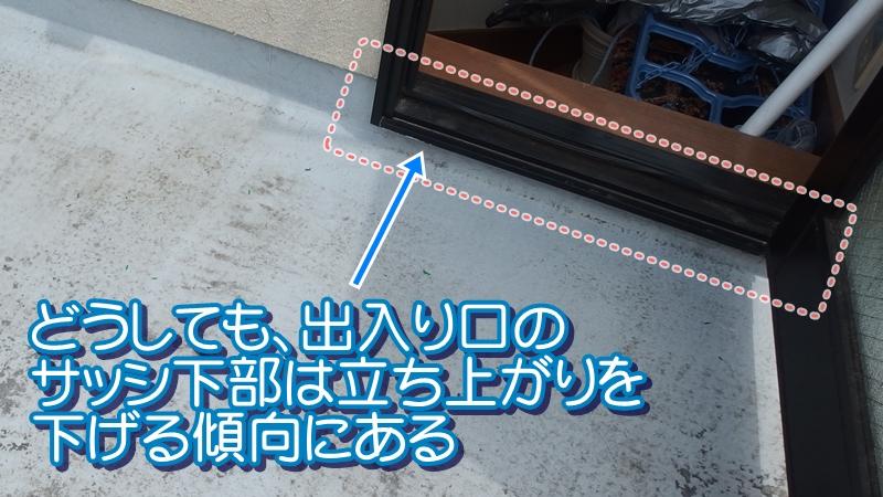 サッシ下部の防水立ち上がりに十分な高さが無いバルコニー