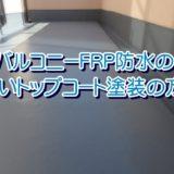 バルコニーFRP防水の正しいトップコート塗装の方法