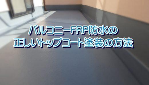 バルコニーFRP防水【トップコート塗り替え】の正しい施工方法