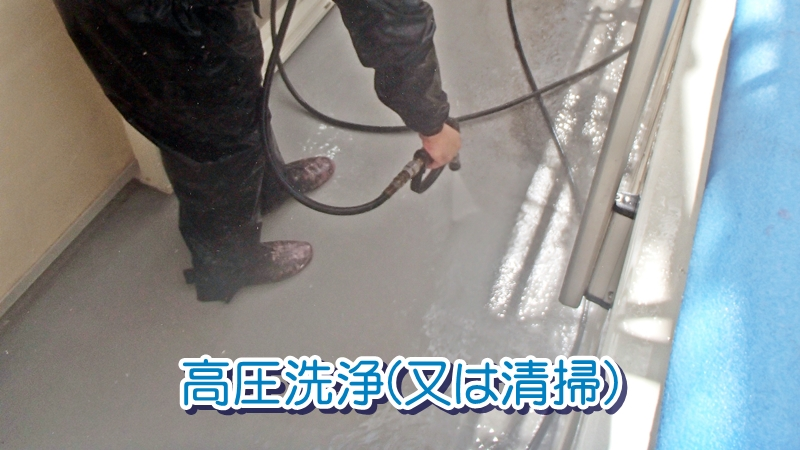 ウレタン防水の工程(高圧洗浄)