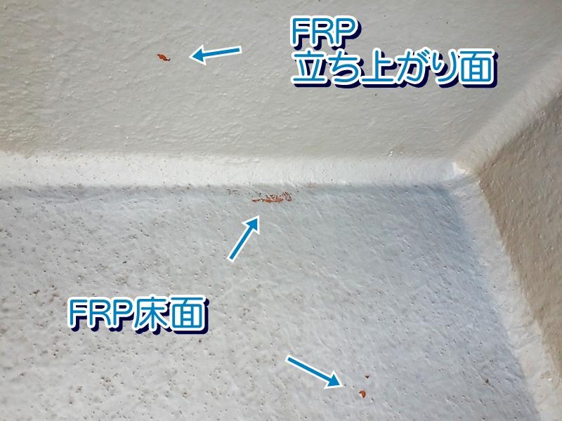 部分的にハガレのあるFRP防水