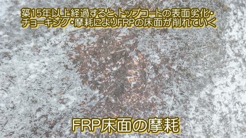 築15年以上経過し表面が劣化したFRP防水表面
