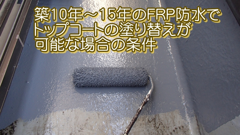 築10年~15年のFRP防水でトップコートの塗り替えが可能な場合の条件