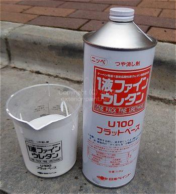 1液ファインウレタン U-100フラットベース