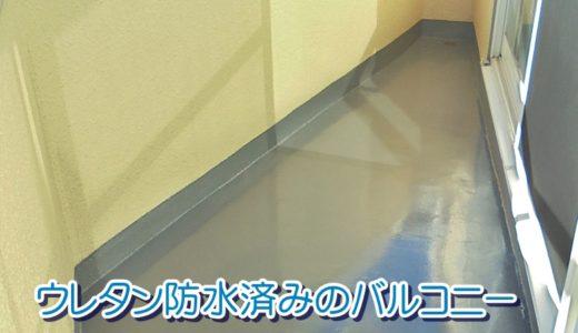 ウレタン防水済みのバルコニー