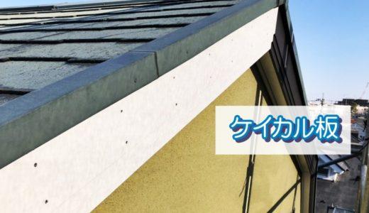 ケイ酸カルシウム板(ケイカル板)