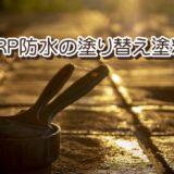 FRP防水の塗り替え塗料