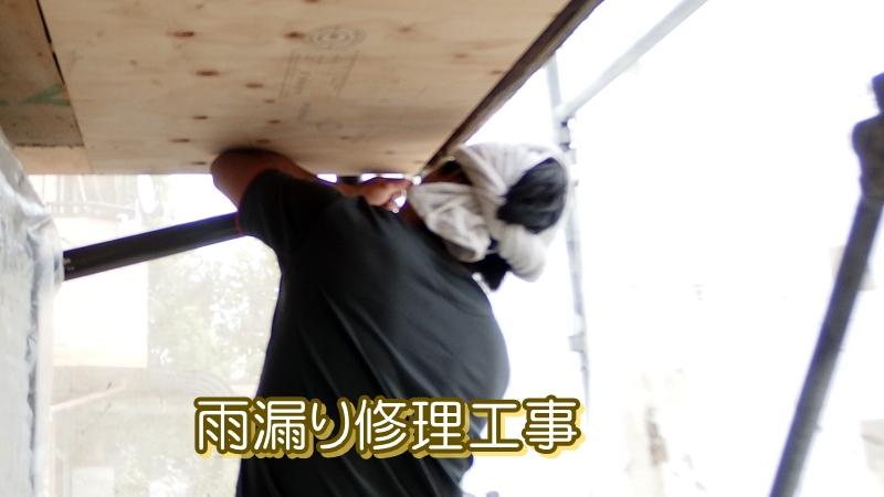 雨漏り修理工事中の大工