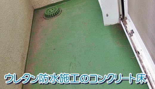 ウレタン防水施工のコンクリート床