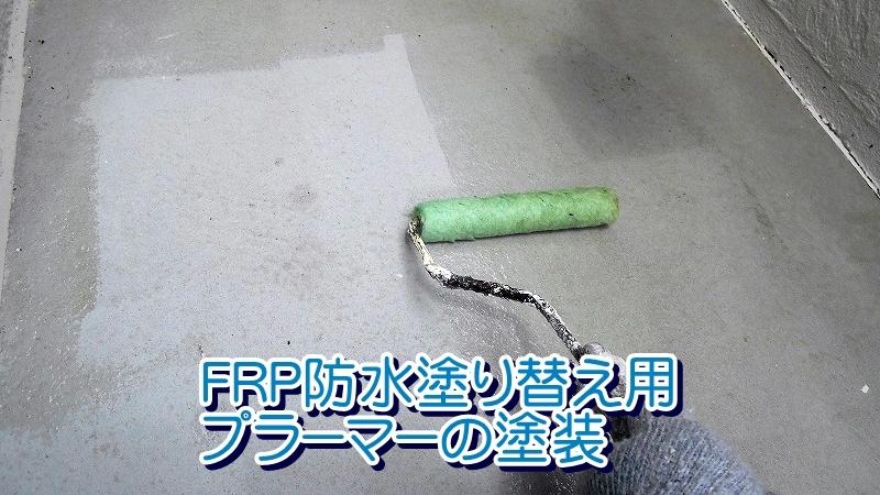 FRP防水塗り替え用プライマーの塗装