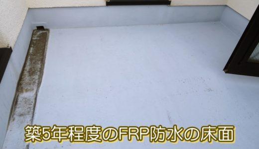 築5年程度のFRP防水の床面