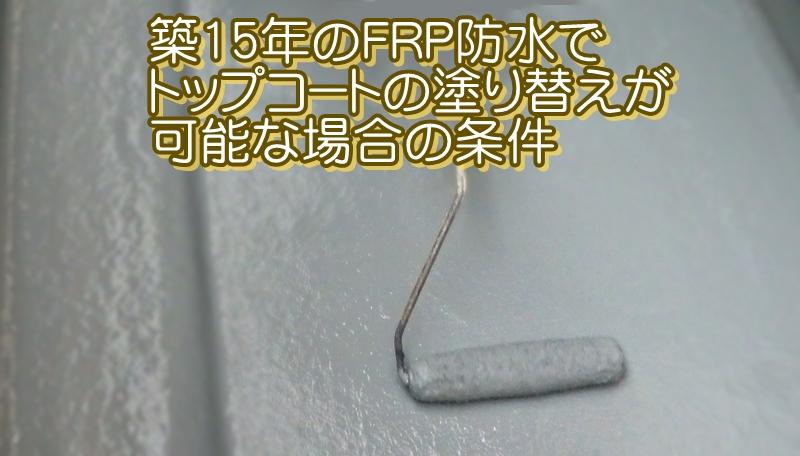 築15年のFRP防水でトップコートの塗り替えが可能な場合の条件