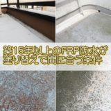 築15年以上のFRP防水が塗り替えで間に合う条件