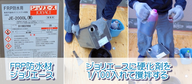 FRP防水 主材の作り方