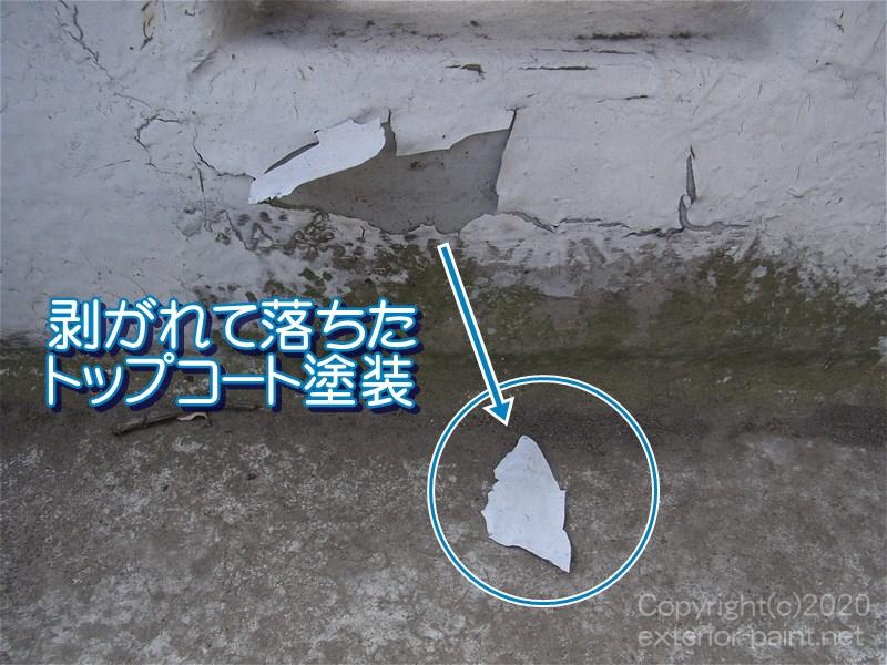 剥がれて落ちたトップコート塗装