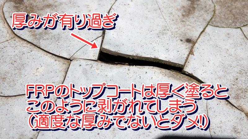 FRPのトップコートは厚く塗り過ぎると後で剥がれる
