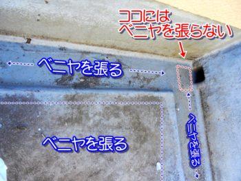 FRP防水のベニヤの張り方