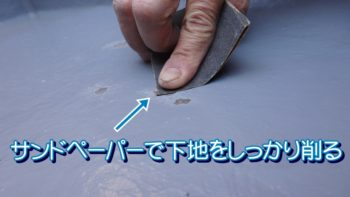 サンドペーパーで下地をしっかり削る