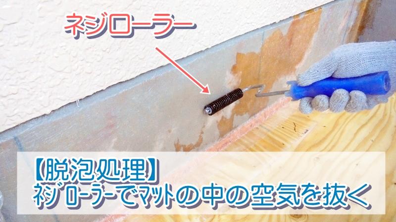 FRP防水の脱泡処理