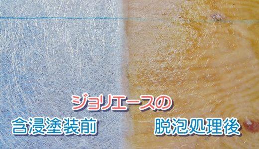 ジョリエースの含浸塗装前・脱泡処理後