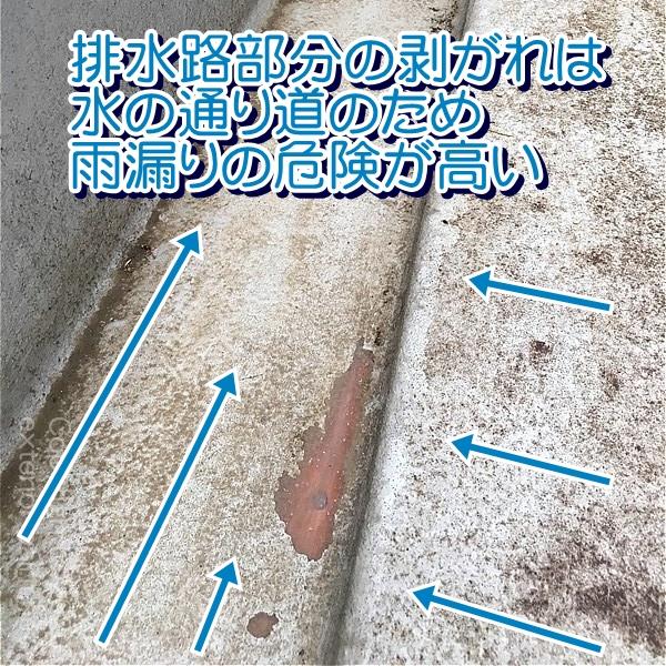 雨漏の危険が高い排水路部分の剥がれ