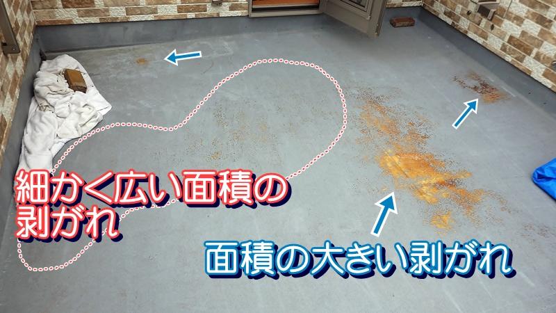 大きい面積の剥がれと細かく広い面積の剥がれがあるFRP防水の劣化