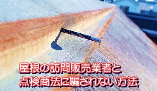 【注意喚起】屋根の訪問販売業者と点検商法に騙されない方法