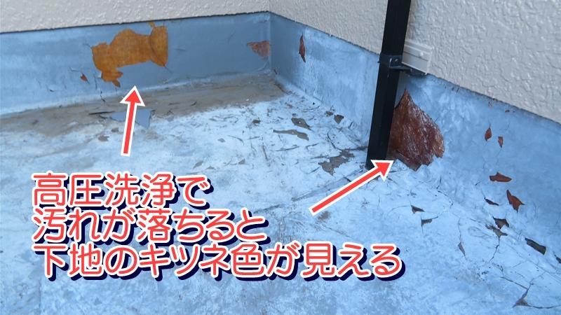 高圧洗浄で汚れが落ちると下地のキツネ色が見えるFRP防水の劣化