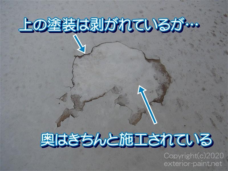 上の塗装は剥がれているが、その奥は正しく施工されている