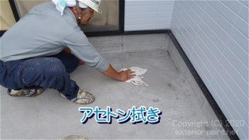 FRP防水の下地処理【アセトン拭き】