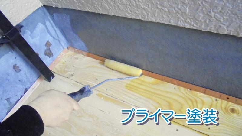 FRP防水のプライマー塗装