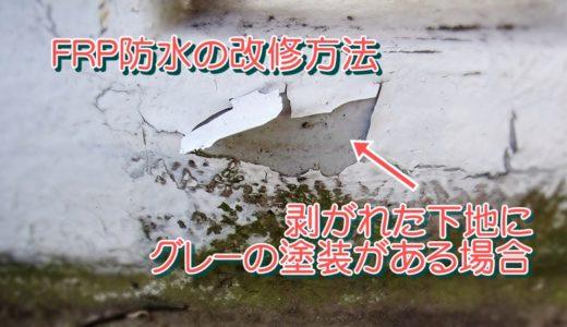 FRP防水の改修方法【剥がれた下地にグレーの塗装がある場合】