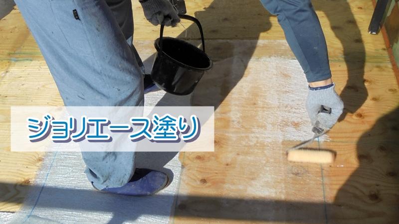床面のジョリエース塗り