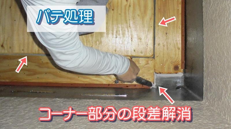 FRP防水のコーナー段差解消パテ処理