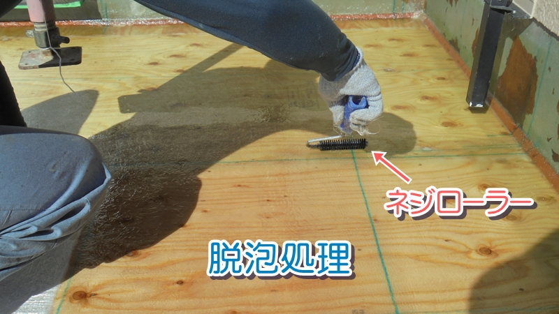 FRP防水床面の脱泡処理