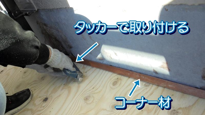 コーナー材をタッカーで取り付ける防水職人