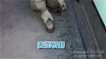 FRP防水の下地処理【表面研磨】