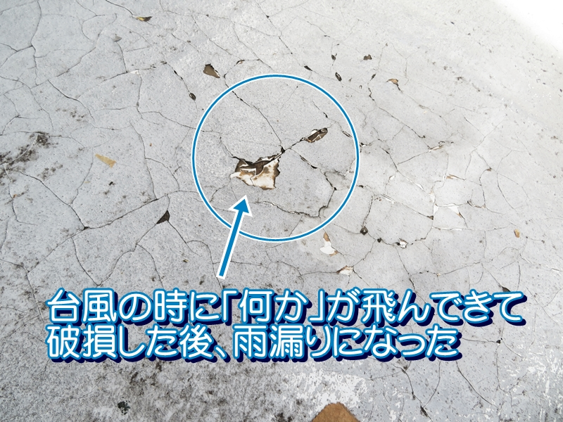 台風の時に「何か」が飛んできて破損した後、雨漏りになったFRP防水床面