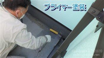 FRP防水の下地処理【プライマー塗装】