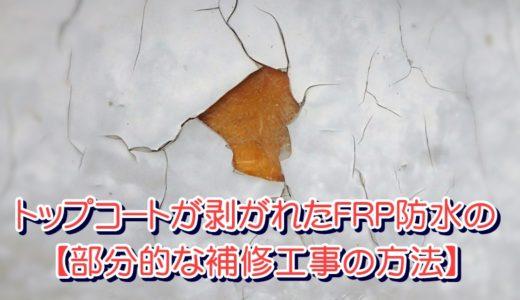 トップコートが剥がれたFRP防水の【部分的な補修工事の方法】