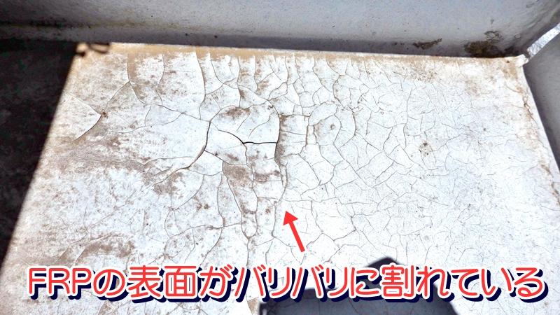 表面がバリバリに割れているFRP防水の劣化
