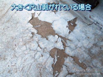 FRP防水のトップコートが大きく沢山剥がれている場合