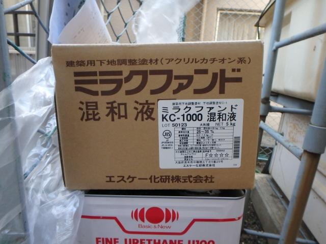 ミラクファンド KC-1000 混和剤