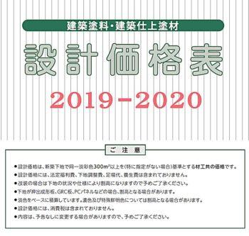 設計価格表2019-2020