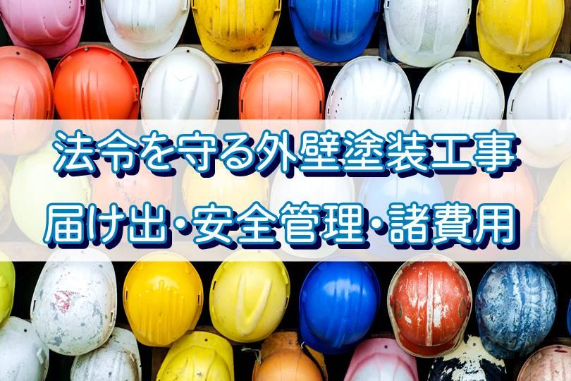 法令を守る外壁塗装工事で必要な【届け出・安全管理・諸費用】