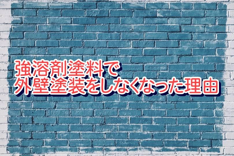 強溶剤塗料で外壁塗装をしなくなった理由とオウム真理教事件
