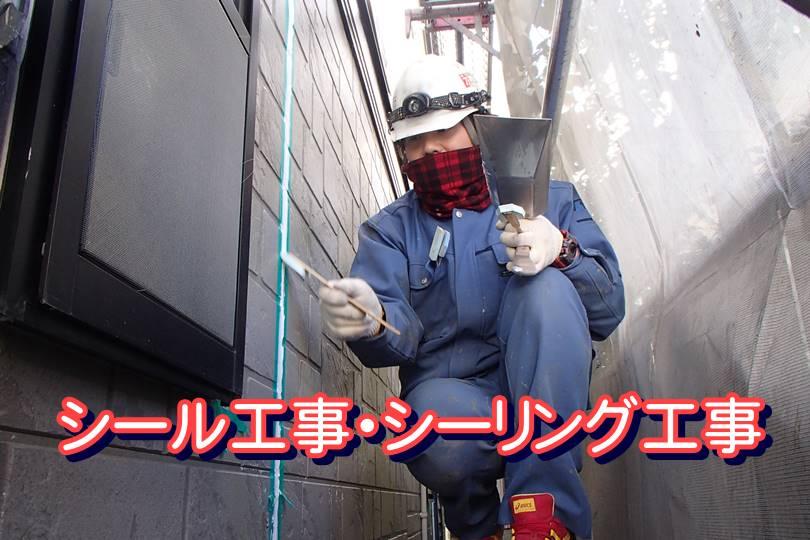 シール工事(シーリング工事)