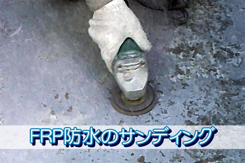 【FRP防水の下地処理】サンディング・研磨・目荒らし・ケレン